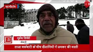 'धरती का स्वर्ग' कहे जाने वाले Patnitop पर कुदरत मेहरबान, बर्फबारी में tourist ने जमकर की मस्ती