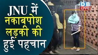 JNU में नकाबपोश लड़की की हुई पहचान | कोमल शर्मा के नाम से हुई लड़की की पहचान |