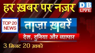 Taza Khabar | Top News | Latest News | Top Headlines | January 13 | India Top News