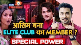 Bigg Boss 13 | Did Asim Riaz Win The Elite Club Member Task? | SPECIAL POWER | BB 13 Video