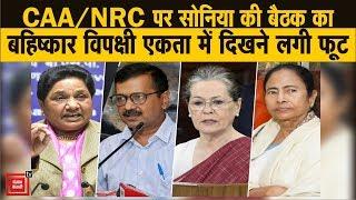 CAA पर विपक्षी दलों की बैठक में क्यों नहीं शामिल हुई शिवसेना, AAP और ममता ?