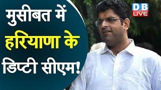 मुसीबत में हरियाणा के डिप्टी सीएम! | Haryana Deputy CM Dushyant Chautala | Haryana News | #DBLIVE