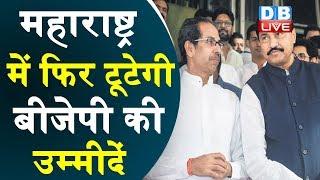 Maharashtra में फिर टूटेगी BJP की उम्मीदें | Congress नेता नाना पटोले ने किया दावा |#DBLIVE