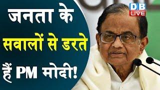 जनता के सवालों से डरते हैं PM मोदी ! पी. Chidambaram ने PM Modi को दिखाया आईना  |