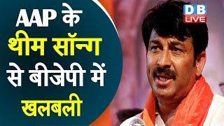 AAP के थीम सॉन्ग से BJP में खलबली | BJP ने Kejriwal को भेजा मानहानि का नोटिस़