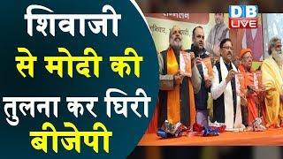 शिवाजी से मोदी की तुलना कर घिरी BJP | बीजेपी नेता की किताब पर राजनीति तेज | Aaj ke Shivaji