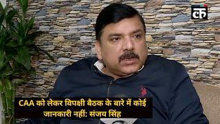 CAA को लेकर विपक्षी बैठक के बारे में कोई जानकारी नहीं: संजय सिंह
