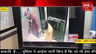 Dewas News // ATM में चोरी करने का प्रयास करते बदमाश CCTV में कैद