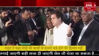 राहुल का निशाना, कहा- छात्रों के सामने खड़े होने की PM मोदी में हिम्मत नहीं