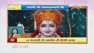 Bhakti Top 20    14 January 2020    Dharm And Adhyatma News    Sanskar