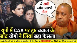 CAA बवाल के बाद Yogi ने यूपी में बदल दिया पुलिस सिस्टम!Police Commissioner System In Lucknow, Noida