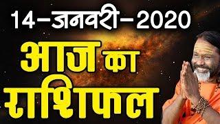 Gurumantra 14 January 2020 - Today Horoscope - Success Key - Paramhans Daati Maharaj