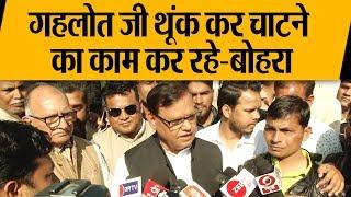 Ramcharan Bohra ने आखिर क्यों सीएम गहलोत को थूंक कर चाटने वाला इंसान बताया !
