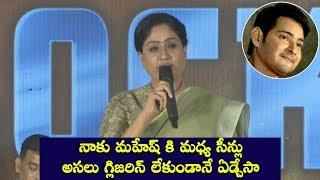 గ్లిజరిన్ లేకుండానే ఏడ్చేసా..! Vijayashanti Emotional Speech At Sarileru Neekevvaru Success Meet