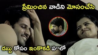 డబ్బుకోసం ఇంకొకడి ప**లో | 2020 Telugu Movie Scenes | Chennai lo Ragala 24 Gantalu Movie