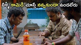 వీళ్ళ కామెడీ చూస్తే నవ్వకుండా ఉండలేరు | Latest Movie Scenes Telugu | Needi Naadi Okate Zindagi Movie
