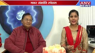 मकर संक्रांति का बारह राशियों पर प्रभाव ज्योतिषाचार्य मदन गुप्ता सपाटू के साथ ! ANV NEWS !