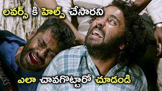 ఎలా చావగొట్టారో చూడండి | Tholi Premalo Movie | Latest Movie Scenes Telugu