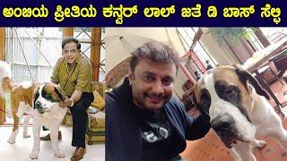 ಡಿ ಬಾಸ್ ಯಾರ ಜೊತೆ ಸೆಲ್ಫಿ ಕ್ಲಿಕ್ಕಿಸಿಕೊಂಡ್ರು ಅಂತ ಗೊತ್ತಾದ್ರೆ ನೀವು ಹೌಹಾರ್ತೀರಾ..!! || Darshan Selfie