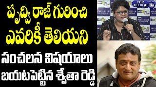 Swetha Reddy Reveals Secretes About Comedian Prudvi Raj | SVBC | BJP | YSRCP | Top Telugu TV