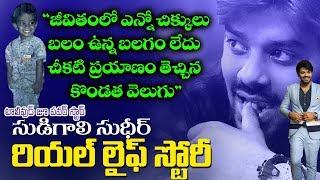 Sudigali Sudheer Real Biography | Real Life Story | Jabardasth Sudigali Sudheer Bio | Top Telugu TV