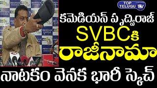 Comedian Prudvi Raj Resign After His Phone Call Record | AP CM Jagan | SVBC | YSRCP | Top Telugu TV