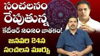 2020లో కేటీఆర్ సీఎం | KT Rama Rrao Horoscope 2020 | Prediction on KTR | Top Telugu TV