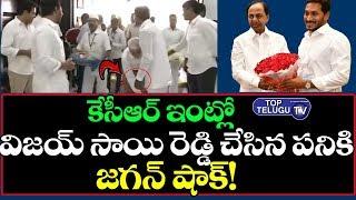 AP CM Jagan Mohan Reddy Meet With CM KCR | Telangana News | YSRCP | TRS | Top Telugu TV