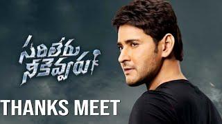 Sarileru Neekevvaru Thanks Meet | Success Meet | Mahesh Babu | Anil Ravipudi | Top Telugu TV