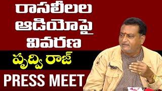 Prudvi Raj Press Meet | Prudvi raj Audio | SVBC | YSRCP Party | Posani Krishna Murali