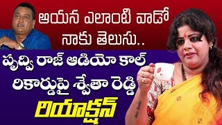 Swetha Reddy Strong Reaction on Prudvi Raj Audio | SVBC | Viral Audio Call | Top Telugu TV