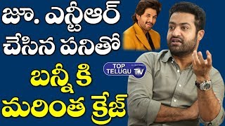 Jr NTR Tweet On Allu Arjun New Movie Ala Vaikunta Puramu Lo | Trivikram | Puja Hegde | Top Telugu TV