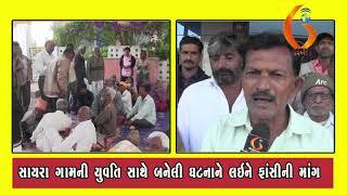 Gujarat News Porbandar 13 01 2020