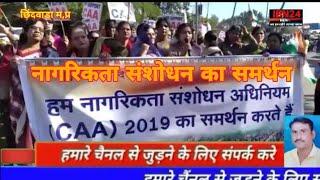 #छिंदवाड़ा नागरिकतासंसोधनअधिनियम(CAA)के समर्थन में छिंदवाड़ा नागरिक मंच के तत्वाधान में विशाल पैदल तिर
