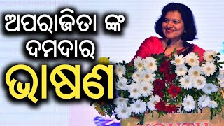 Smt. Aparajita Sarangi's latest Speech - ଆରମ୍ଭ ହେଲା Youth For Action