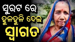 ସୁରଟ ରେ ହୁଳହୁଳି ଦେଇ ସାଂସଦ ପ୍ରମିଳା ବିଶୋଇ ଙ୍କୁ ଜୋରଦାର୍ ସ୍ୱାଗତ୍ - BJD MP Pramila Bisoi in Surat