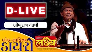 D-LIVE    Lok Sahitya Dayro    Bhikhudan Gadhvi