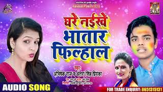 Superhit Holi Song  - घरे नईखे भतार फिलहाल - Antra Singh Priyanka & Abhishek Raj - Holi Song 2020