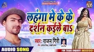 आ गया यू.पी.-बिहार में तहलका मचा देने वाला गीत - लहंगा में केके दर्शन कईले बाs - Rajan Giri