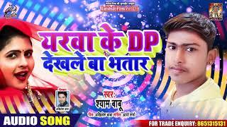 यरवा के Dp देखले बा भतार - श्याम बाबू - Full Audio - Bhojpuri Hit Song 2020