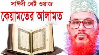 কেয়ামতের আলামত । Allama Delwar Hossain Saidi Bangla Waz mahfil | Saidi Bangla Islamic Lecture