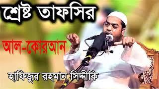 আল-কোরআনের শ্রেষ্ঠ তাফসির । Hafijur Rahman Siddiki Bangla Waz mahfil | Islamic Bangla Waz Video