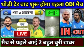 India vs Australia 1st ODI Live - 2 Bad News & Weather Reports  | Cricket Express