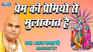 प्रेम की प्रेमियों से मुलाकात है prem ki premiyo se mulkat hai - Madna Pagal Ji  || Brij Ra