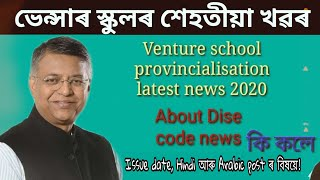 Venture school provencialization 2020...Latest news_Issue date, hindi & Arabic post ৰ বিষয়ে আলোচনা।