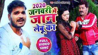 #Arvind Akela Kallu का New #Bhojpuri Sad Song - #Video - 2020 जनवरी में जान लेबू का - Sad Songs