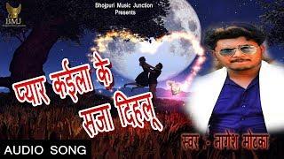 #SadSong दर्दभरा गीत सुनकर आप की महबूबा याद आएगा - Nagesh Motka