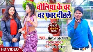 #video ।। चोलिया के चर चर फार दिहले । Pankaj Parwana।। 2020 का एक और जबरदस्त सॉन्ग