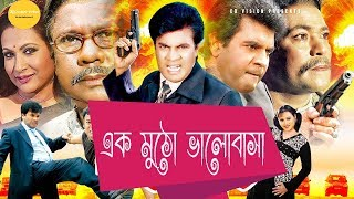 এক মুঠো প্রেম | Ek Mutho Valobasha | Ilias Kanchan | Rotna | Jahangir Alam | Bangla Movie Full