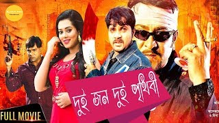 Bangla Full Movie | দুই জন দুই পৃথিবী | Dui Jon Dui Prithibi | Alekjander Bo | Sahin Alam | Munmun